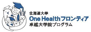 One Healthフロンティア卓越大学院プログラム
